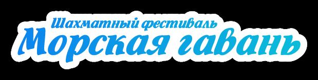Шахматный фестиваль Морская гавань